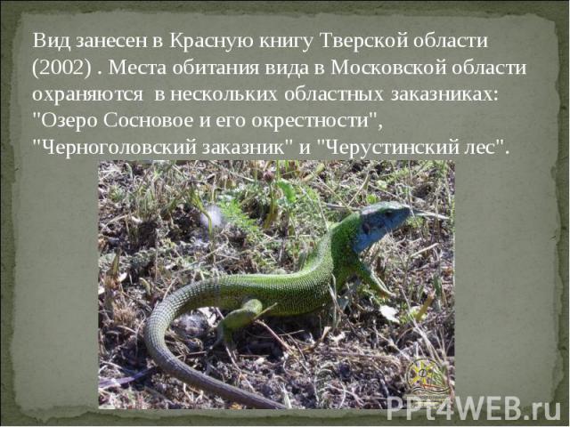 Вид занесен в Красную книгу Тверской области (2002) . Места обитания вида в Московской области охраняются в нескольких областных заказниках: