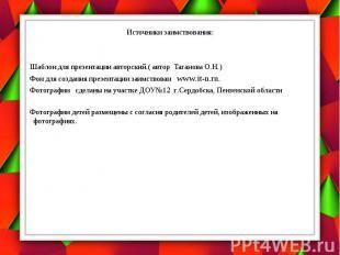 Источники заимствования: Шаблон для презентации авторский.( автор Таганова О.Н.)