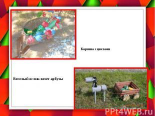 Корзина с цветамиВеселый ослик везет арбузы