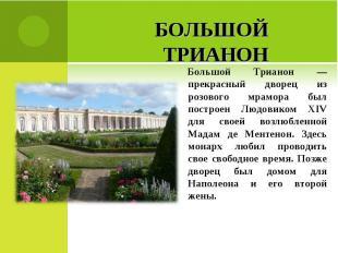 Большой ТрианонБольшой Трианон — прекрасный дворец из розового мрамора был постр