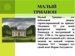 Малый ТрианонМалый Трианон— это небольшой дворец, спроектированный по приказу Л