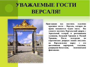 Уважаемые гости Версаля!Приглашаю вас посетить сказочно красивое место – Версаль