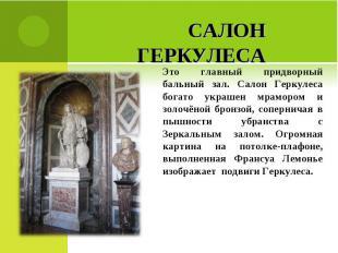 Салон ГеркулесаЭто главный придворный бальный зал. Салон Геркулеса богато украше