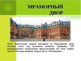 Мраморный дворОкна королевских покоев выходили на Мраморный двор, поэтому часто