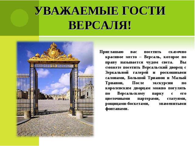 Уважаемые гости Версаля!Приглашаю вас посетить сказочно красивое место – Версаль, которое по праву называется чудом света. Вы сможете посетить Версальский дворец с Зеркальной галерей и роскошными салонами, Большой Трианон и Малый Трианон, После экск…