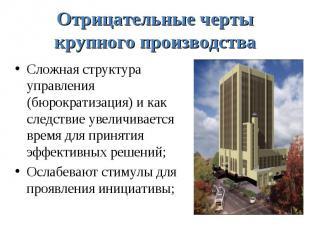 Отрицательные черты крупного производстваСложная структура управления (бюрократи