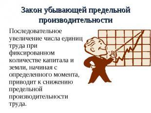 Закон убывающей предельной производительностиПоследовательное увеличение числа е