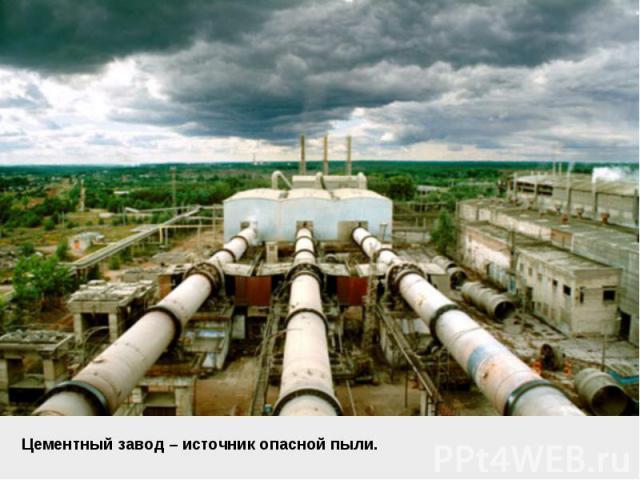 Цементный завод – источник опасной пыли.