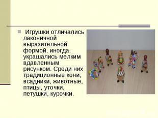Игрушки отличались лаконичной выразительной формой, иногда, украшались мелким вд