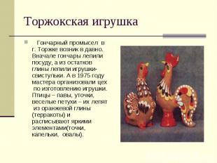 Торжокская игрушка Гончарный промысел в г. Торжке возник в давно. Вначале гончар