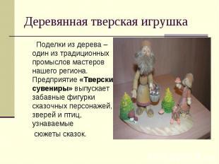 Деревянная тверская игрушка Поделки из дерева – один из традиционных промыслов м