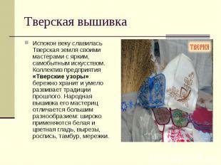 Тверская вышивкаИспокон веку славилась Тверская земля своими мастерами с ярким,