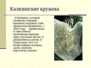 Калязинские кружева В Калязине, который называли «городом крахмала и кружев» эти