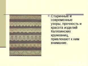 Старинные и современные узоры, прочность и красота изделий Калязинских кружевниц
