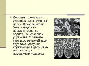 Дорогими кружевами украшали одежду бояр и царей. Кружева можно было увидеть на ц
