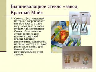 Вышневолоцкое стекло «завод Красный Май»Стекло…Этот чудесный материал сопровожда