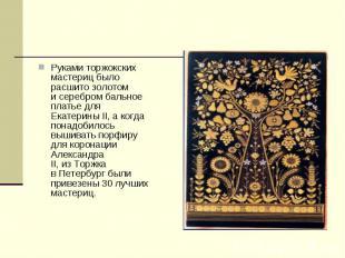 Руками торжокских мастериц было расшито золотом исеребром бальное платье для Ек