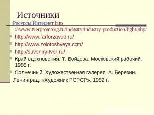 Источники Ресурсы Интернет http://www.tverpromtorg.ru/industry/industry-producti