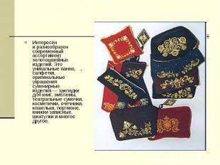 Интересен иразнообразен современный ассортимент золотошвейных изделий. Это уник