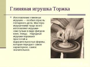 Глиняная игрушка ТоржкаИзготовление глиняных игрушек — особая отрасль гончарного