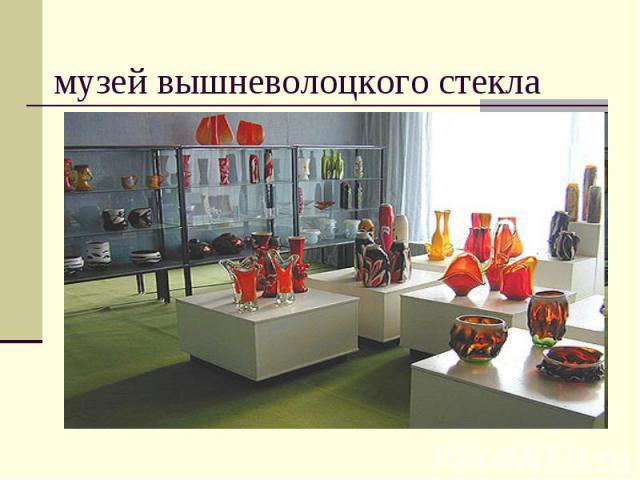 музей вышневолоцкого стекла