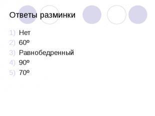 Ответы разминкиНет60ºРавнобедренный90º70º