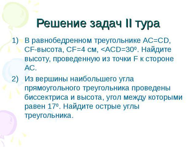 Решение задач II тураВ равнобедренном треугольнике AC=CD, CF-высота, CF=4 см,