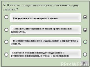 5. В каком предложении нужно поставить одну запятую?