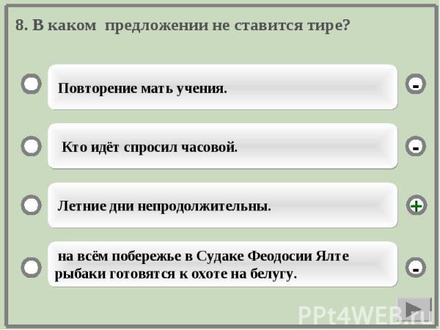 8. В каком предложении не ставится тире?