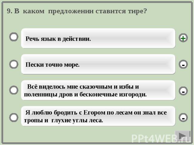 9. В каком предложении ставится тире?