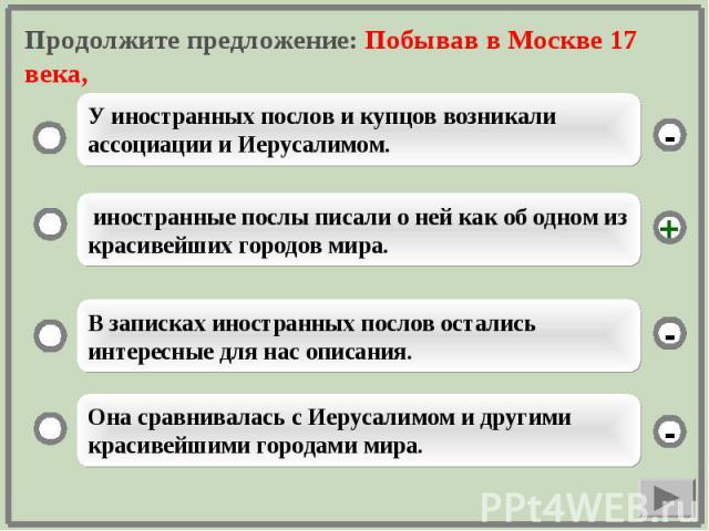 Продолжите предложение: Побывав в Москве 17 века,