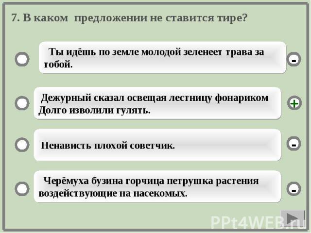 7. В каком предложении не ставится тире?
