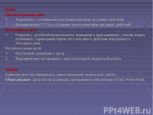 Цели:Познавательные цели:Знакомство с основными способами описания трудовых дейс