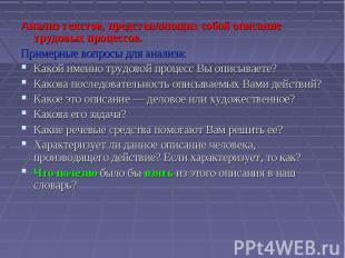 Анализ текстов, представляющих собой описание трудовых процессов.Примерные вопро