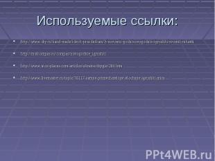 Используемые ссылки:http://www.diy.ru/hand-made/idei-k-prazdnikam/k-novomu-godu/
