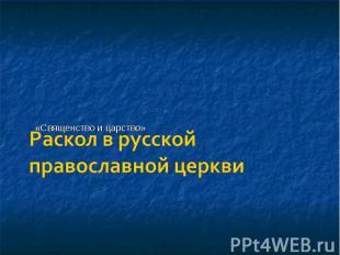 «Священство и царство»Раскол в русской православной церкви