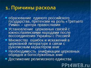 1. Причины расколаобразование единого российского государства, претензии на роль