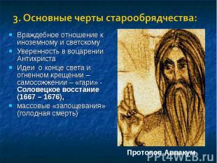 3. Основные черты старообрядчества:Враждебное отношение к иноземному и светскому