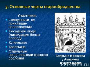 3. Основные черты старообрядчестваУчастники:Священники, не принявшие нововведени