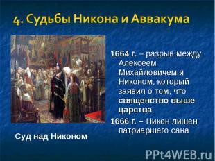 4. Судьбы Никона и Аввакума1664 г. – разрыв между Алексеем Михайловичем и Никоно