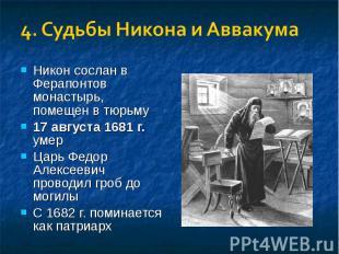 4. Судьбы Никона и АввакумаНикон сослан в Ферапонтов монастырь, помещен в тюрьму