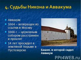 4. Судьбы Никона и АввакумаАввакум:1664 – возвращен из ссылки в Москву 1666 г. –