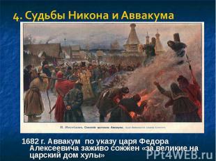 4. Судьбы Никона и Аввакума1682 г. Аввакум по указу царя Федора Алексеевича зажи