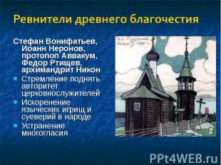 Ревнители древнего благочестияСтефан Вонифатьев, Иоанн Неронов, протопоп Аввакум