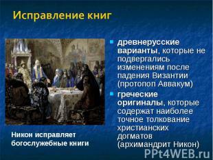 Исправление книгдревнерусские варианты, которые не подвергались изменениям после