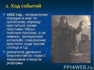 2. Ход событий1652 год – исправление обрядов и книг по греческому образцу: крест