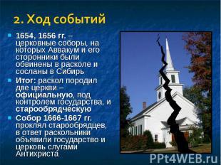 2. Ход событий1654, 1656 гг. – церковные соборы, на которых Аввакум и его сторон