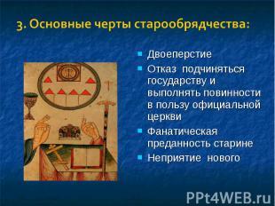 3. Основные черты старообрядчества:ДвоеперстиеОтказ подчиняться государству и вы
