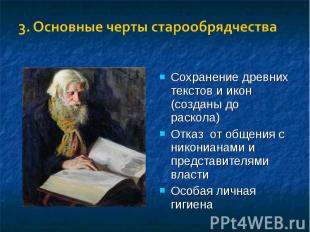 3. Основные черты старообрядчестваСохранение древних текстов и икон (созданы до