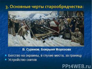 3. Основные черты старообрядчества:В. Суриков. Боярыня МорозоваБегство на окраин